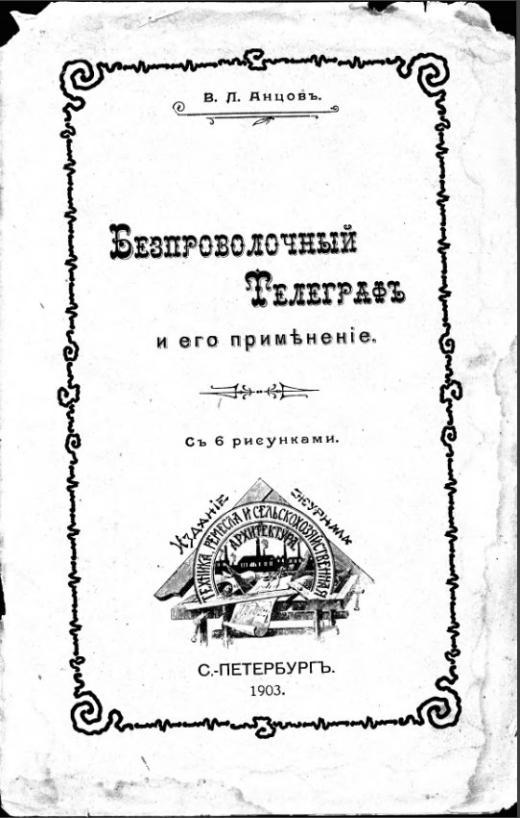1903 ANTZOV