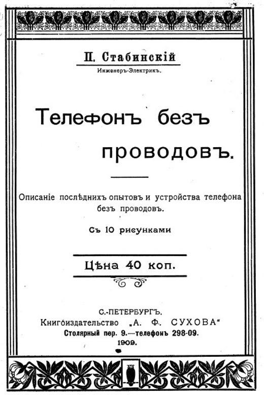1909 STABINSKY