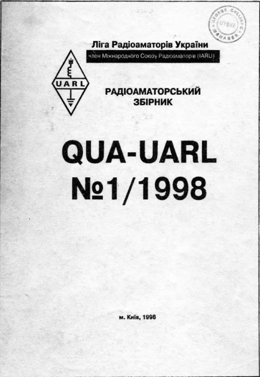 QUA UARL 01 1998