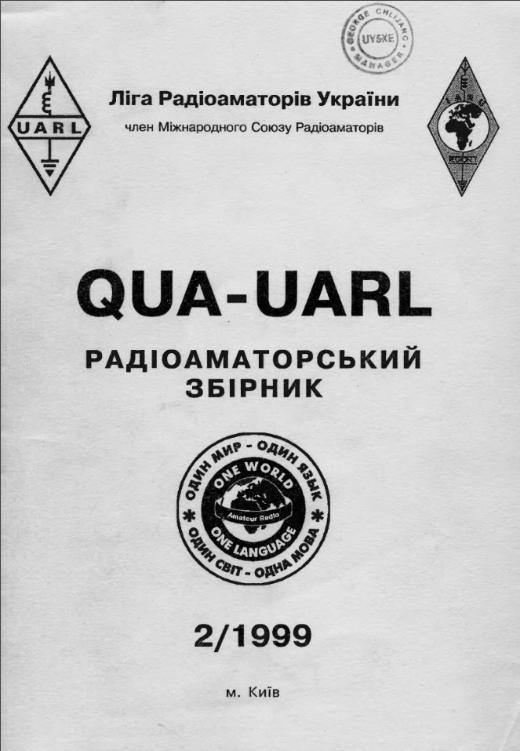 QUA UARL 01 1999