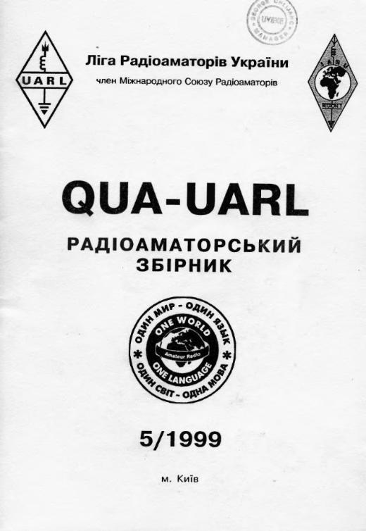 QUA UARL 05 1999
