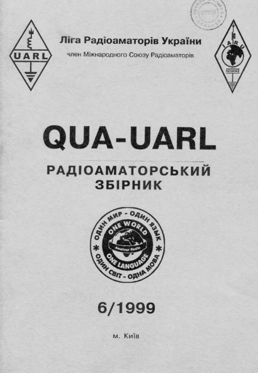 QUA UARL 06 1999