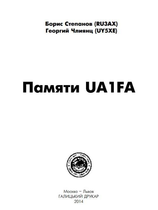 UA1FA m