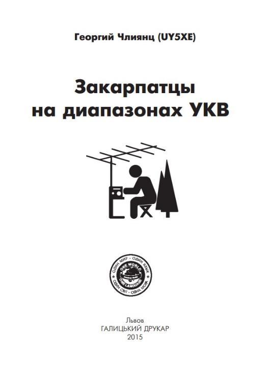 Zakarpatsy UKV