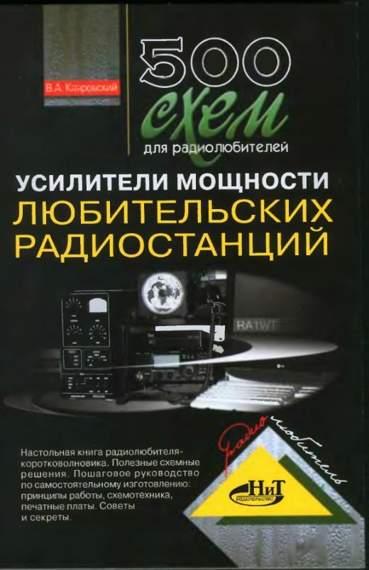 500 circuits for radio amateurs. Amplifiers of power of amateur radio stations