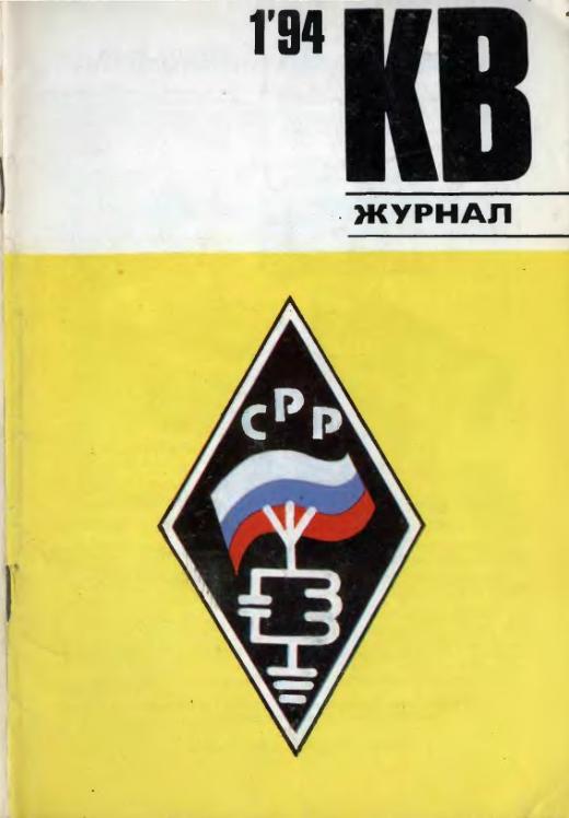 kv zhurnal 1 1994 g