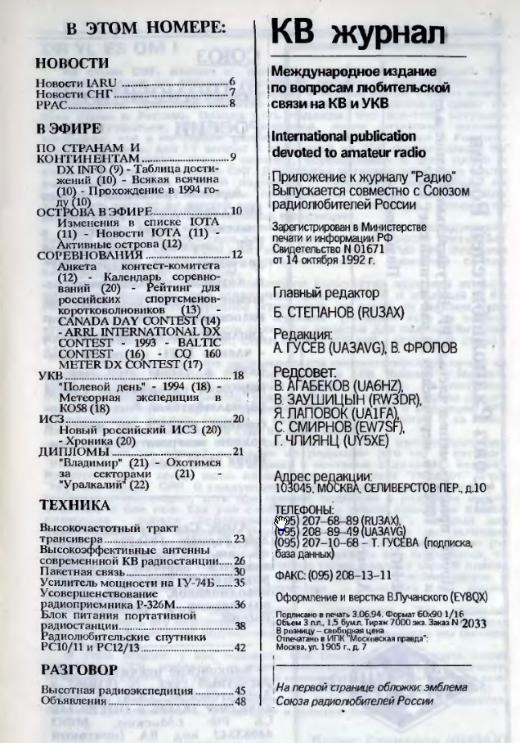 kv zhurnal 1 1994