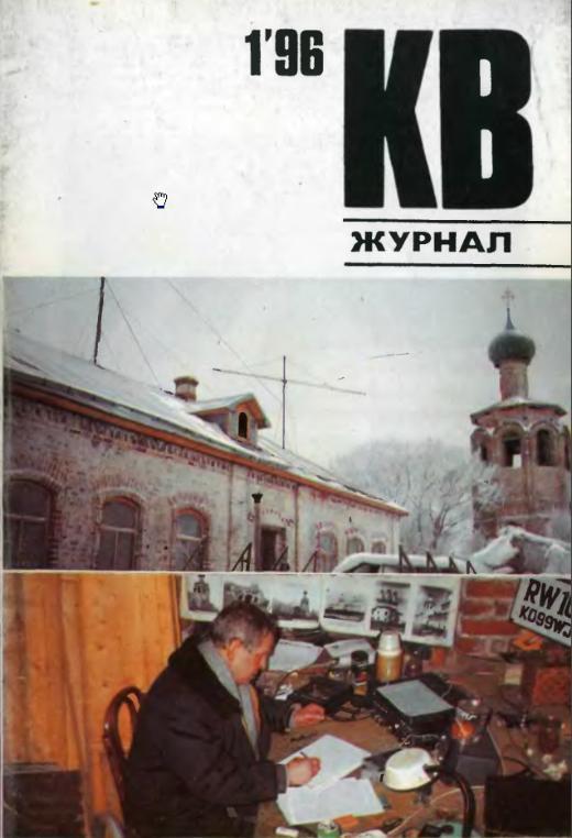 kv zhurnal 1 1996 g