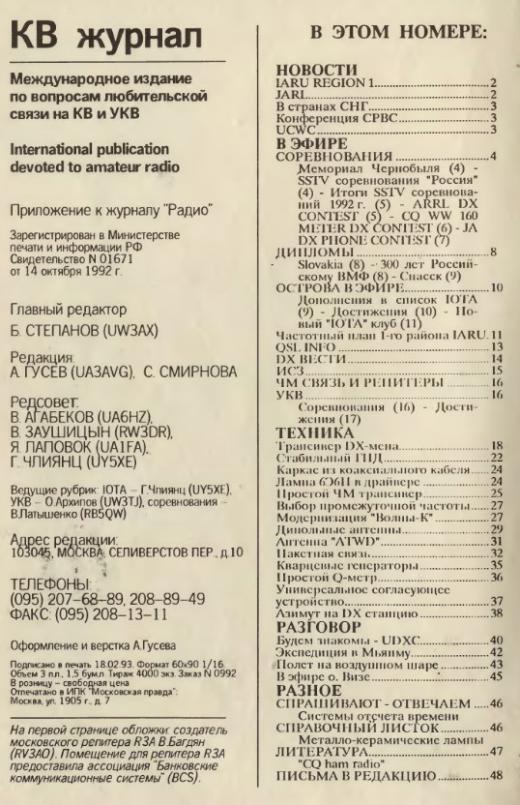 kv zhurnal 2 1992
