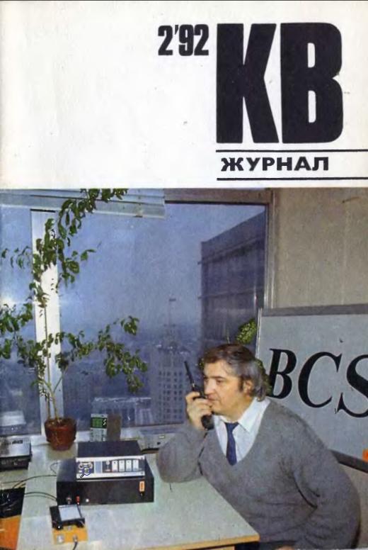 kv zhurnal 2 1992g