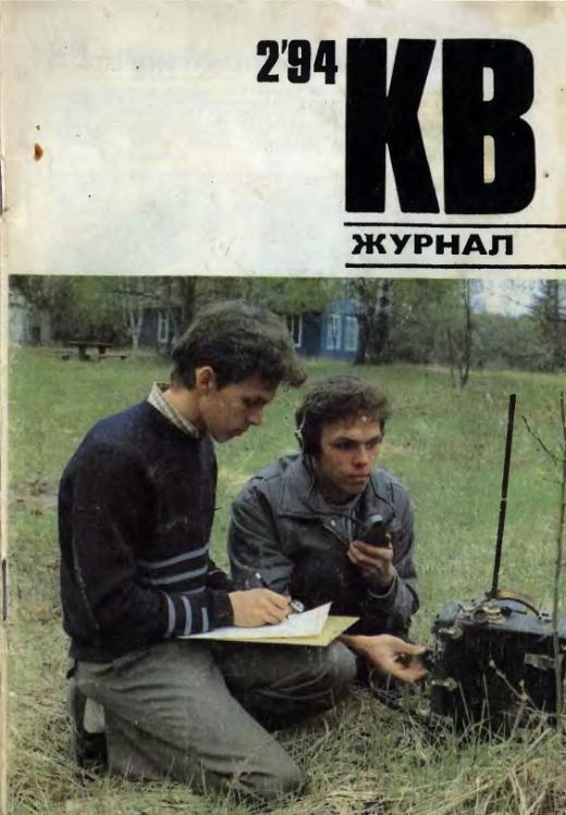 kv zhurnal 2 1994 g