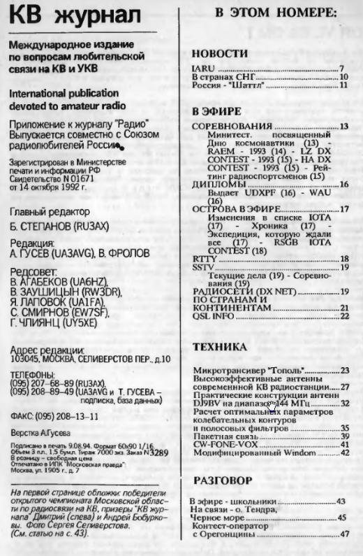 kv zhurnal 2 1994