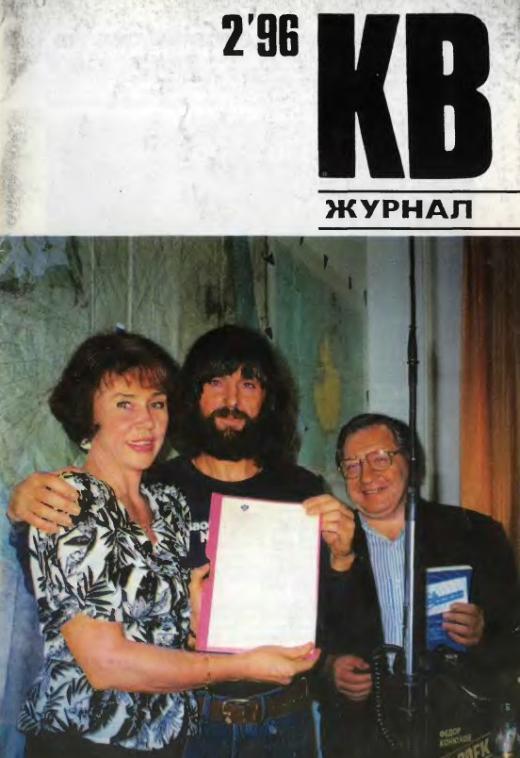 kv zhurnal 2 1996 g