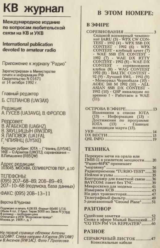 kv zhurnal 2 3 1993