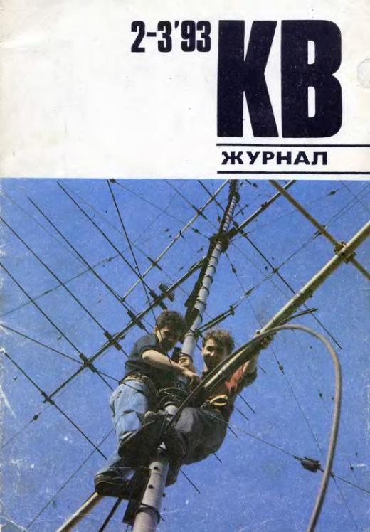 kv zhurnal 2 3 1993g