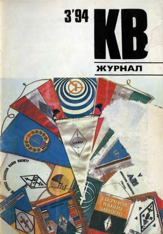 kv zhurnal 3 1994 g