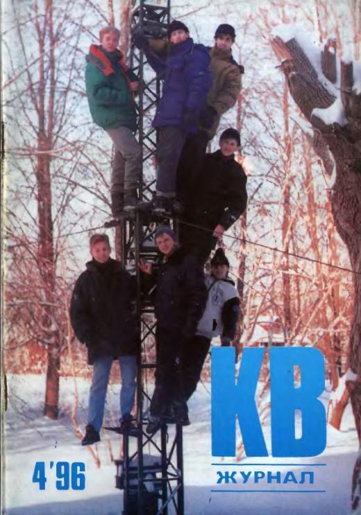 kv zhurnal 4 1996 g