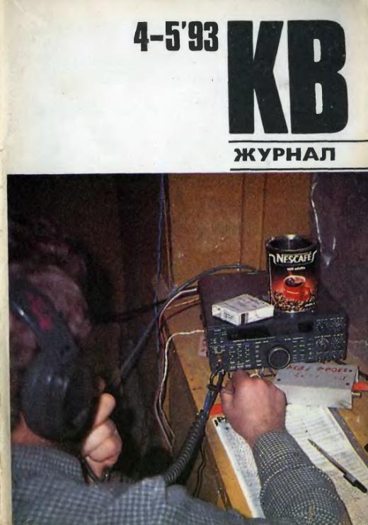 kv zhurnal 4 5 1993g