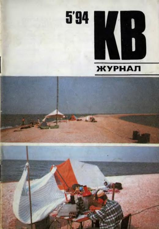 kv zhurnal 5 1994 g
