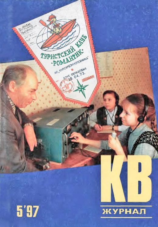kv zhurnal 5 1997 g