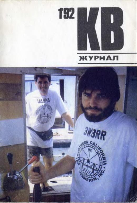 kv zhurnal 1992 98 gg