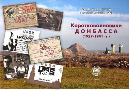 korotkovolnoviki donbassa 1927 1941