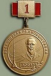 popov coins badges medals 01