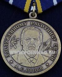 popov coins badges medals 06