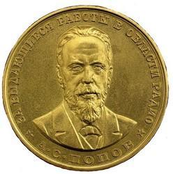 popov coins badges medals 08