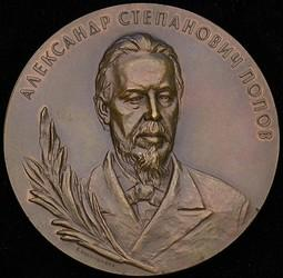popov coins badges medals 09