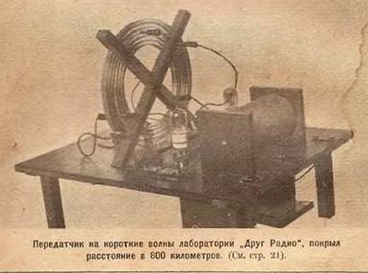 qso rldr 1926 02