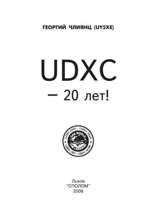 udxc 20