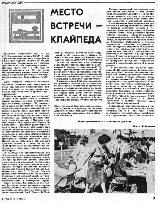 026 1983 august20 klaipeda 3 and all union competitions