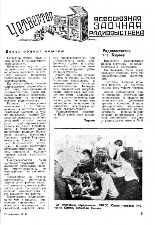 Из журнала «Радиофронт» (#14/1938):