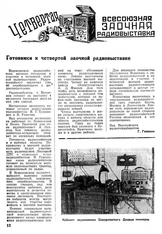 Из журнала «Радиофронт» (#14/1938)