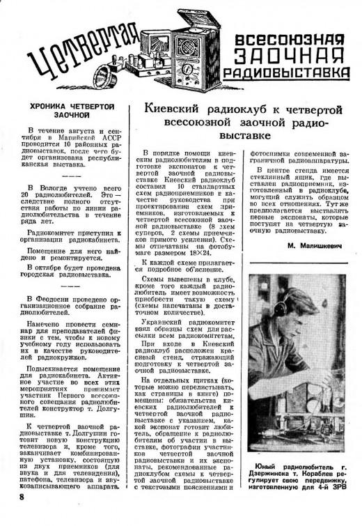 Из журнала «Радиофронт» (#15-16/1938)