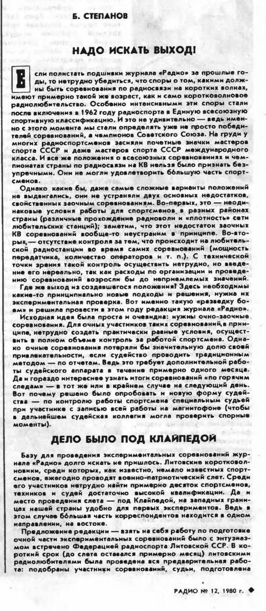 КЛАЙПЕДА 1980