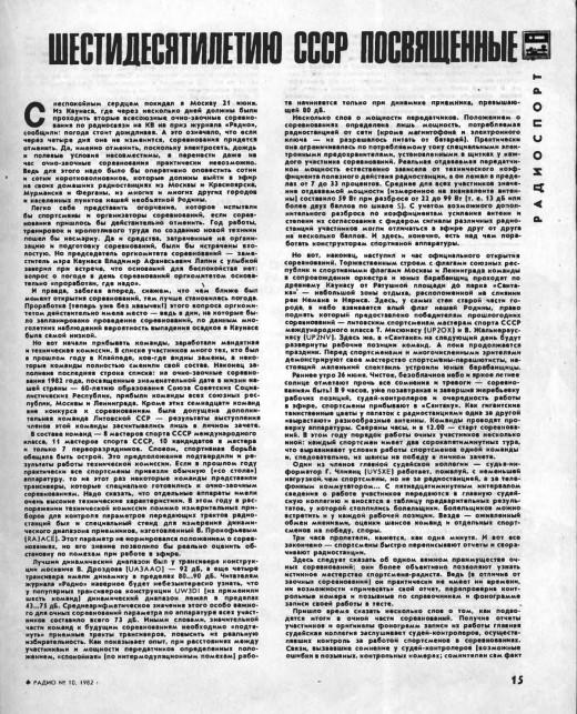 2 sorevnovanija kaunas 1982 009