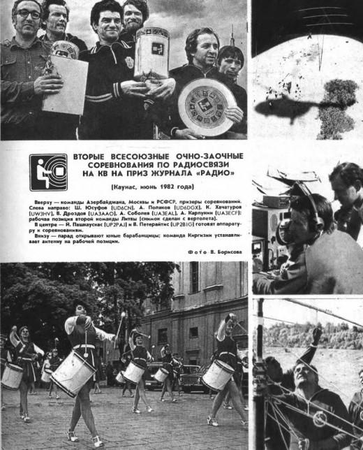 2 sorevnovanija kaunas 1982 011