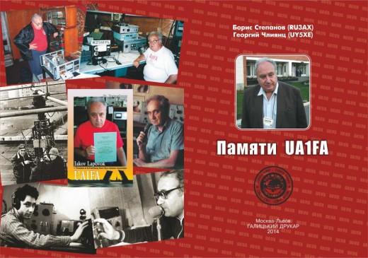 Книга – «Памяти UA1FA»