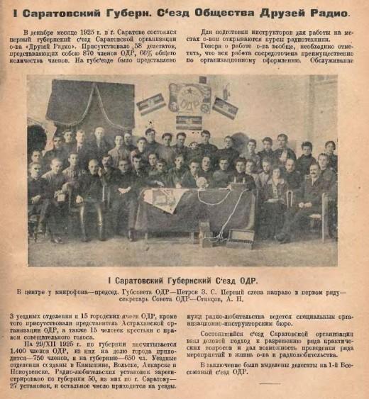 1926 г. – Журнал «Друг Радио» [#1/1926 – c. 33]