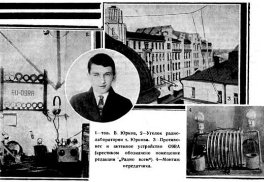 Yurkov