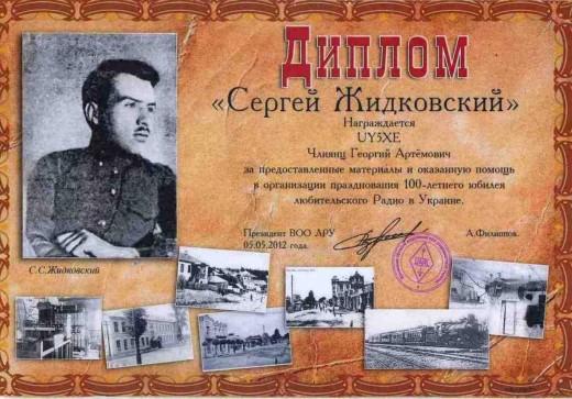 Zhidkovskiy 01