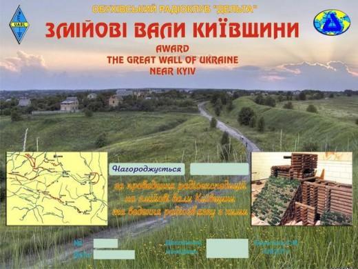 Змиевы валы Киевщины