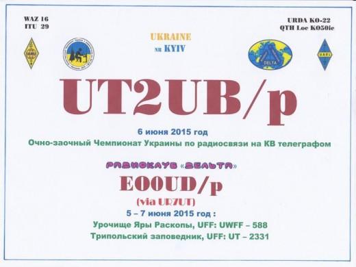 Подготовка клуба к заочной части ОЗЧУ-2015