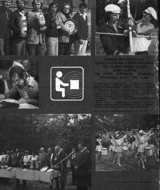 history taught extramural competitions hf year 1981 003