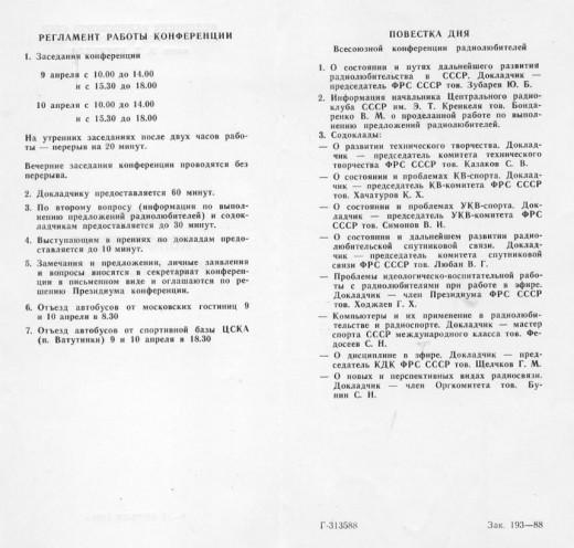 konferentsiya 1988 03
