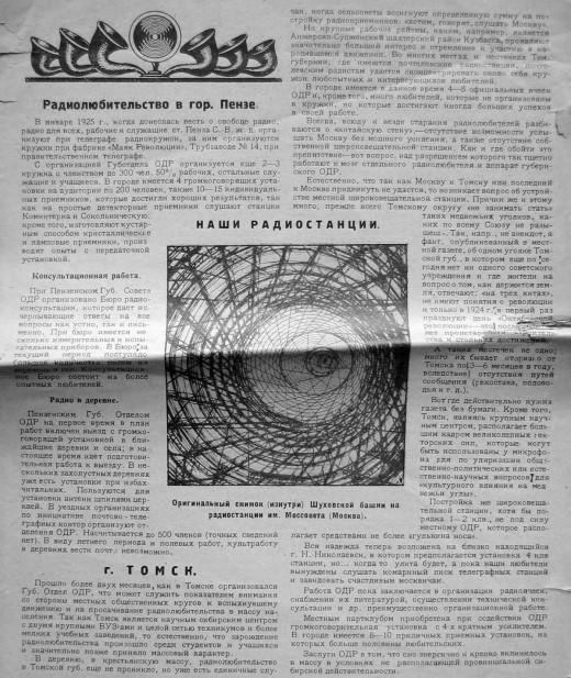«Радио Всем» (#1/1925, c. 16)