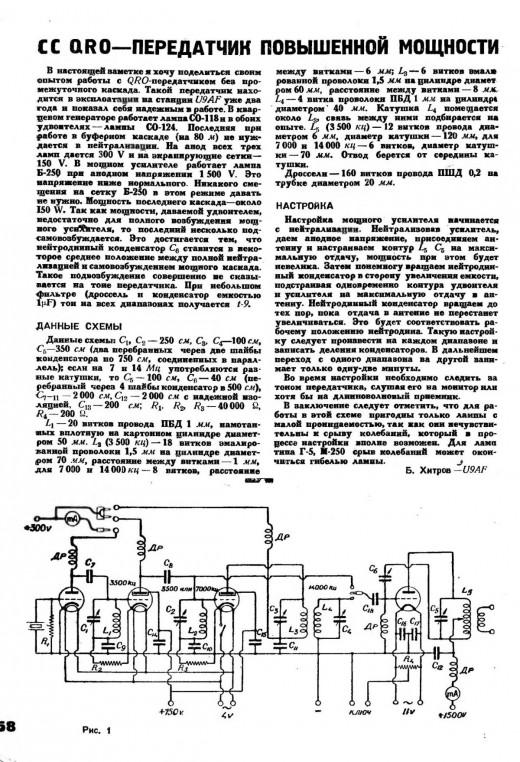 Журнал «Радиофронт» (#9-10/1937 – с. 58):