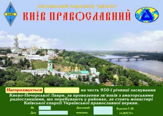 """Диплом """"Киев православный"""""""